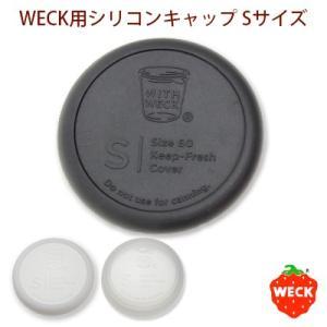 WECK [ウェック]用 シリコンキャップ Sサイズ  [シリコンカバー/WECK専用/ホワイト/クリア/ブラック]|cafe-de-savon