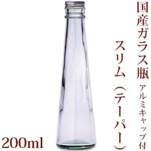 国産ガラス瓶 スリム 200ml(ハーバリウム ボトル 円錐 チンキ ドライフラワー ドレッシング バスソルト)|cafe-de-savon