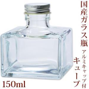 国産ガラス瓶 キューブ 150ml (ハーバリウム ボトル 角 チンキ ドライフラワー ドレッシング バスソルト)|cafe-de-savon