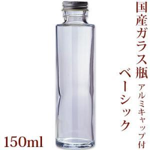 国産ガラス瓶 ベーシック 150ml(ハーバリウム ボトル 円柱 チンキ ドライフラワー ドレッシング バスソルト)|cafe-de-savon