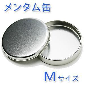 (ポストお届け選択OK) メンタム缶 M (保存容器 手作りコスメ)|cafe-de-savon