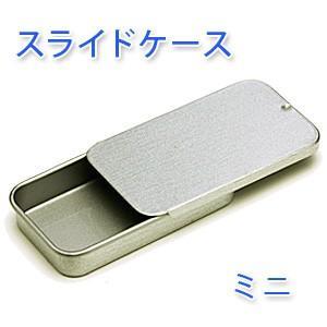 (ポストお届け選択OK) ミニスライドケース (保存容器 手作りコスメ)|cafe-de-savon