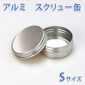 【ポストお届け可】保存容器 手作りコスメ