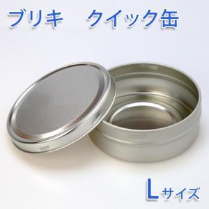 保存容器 スクリュー缶