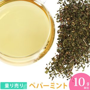 ペパーミント ( 10g単位 ハーブ量り売り ) (ポストお届け可/9)(1907h)|cafe-de-savon