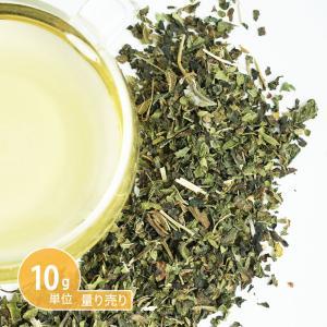 ネトル リーフ ( 10g単位 ハーブ量り売り ) (葉酸) (ポストお届け可/8)(1907h)|cafe-de-savon