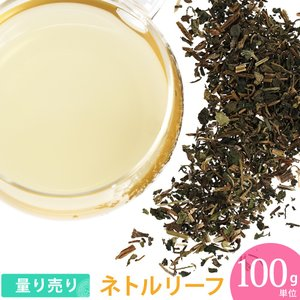 ネトル リーフ ( 100g単位 ハーブ量り売り ) (葉酸)(1907h)|cafe-de-savon