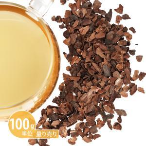 カカオシェル ( 100g単位 ハーブ量り売り )  (ポストお届け可/40)(1907h) cafe-de-savon