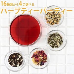 (ネコポス送料無料)ハーブティーパーティー4種類選べるお試しブレンドハーブティーセット (ポストお届け可/25)|cafe-de-savon