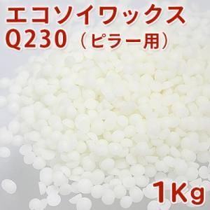 エコソイワックス (EcoSoya) Q230 (ピラー用ブレンド) 1Kg
