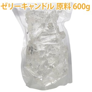 国産ゼリーキャンドル原料 600g (手作りキャンドル 材料 ゼリーキャンドル ジェル ろうそく 蝋...