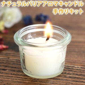 (ネコポス送料無料)ナチュラルバリア アロマキャンドル手作りキット (ポストお届け可/25 キャンドル 手作り アロマ エコソイワックス)|cafe-de-savon