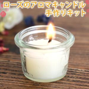 (ネコポス送料無料)ローズのアロマキャンドル手作りキット(ポストお届け可/25 ハンドメイド キャンドル エコソイワックス)|cafe-de-savon