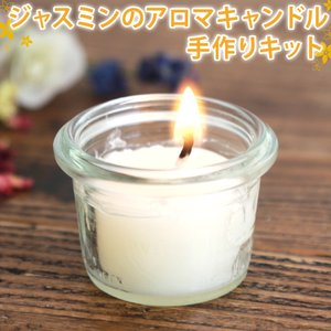 (ネコポス送料無料)ジャスミンのアロマキャンドル手作りキット(ポストお届け可/25)|cafe-de-savon
