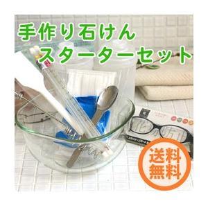 (送料無料) 初心者でも安心♪ 手作り石鹸 道具 スターターセット cafe-de-savon