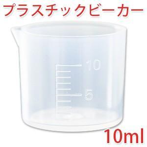 プラスチックビーカー 10ml (手作り石鹸 コスメ 計量)|cafe-de-savon