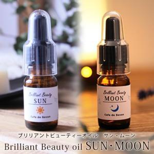 ブリリアントビューティーオイル SUN・MOON 2本セット cafe-de-savon