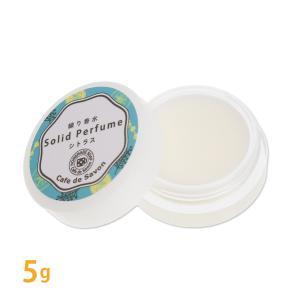 (ポストお届け可 2.5)練り香水 シトラス 5g