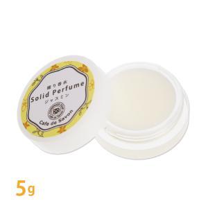 (ポストお届け可 2.5)練り香水 ジャスミン 5g cafe-de-savon