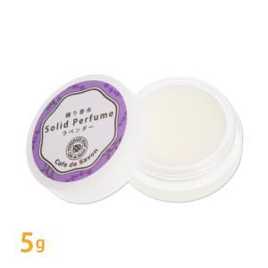 (ポストお届け可 2.5)練り香水 ラベンダー 5g|cafe-de-savon
