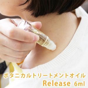 ボタニカルトリートメントオイル Release (リリース)  6ml|cafe-de-savon