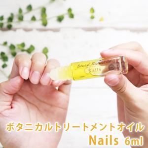 ボタニカルトリートメントオイル Nails (ネイルズ) 6ml|cafe-de-savon