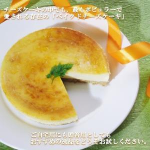 ベイクドチーズケーキ(チルド冷蔵) (定番 人気 お取り寄せ ギフト 贈答)|cafe-enishida|04