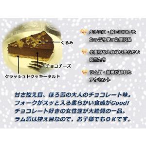 生チョコチーズケーキ(チルド冷蔵)スイーツ ギフト|cafe-enishida|03