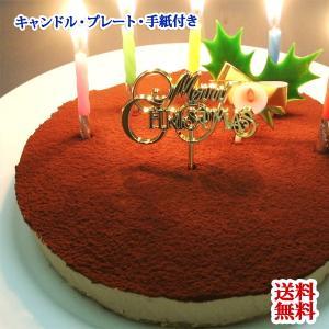 クリスマスケーキ 誕生日ケーキ 生チョコレアチーズケーキ 5号【ローソク・プレート・手紙・無料】...