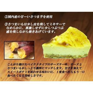 さつま芋チーズケーキ(スイートポテト風味)(スイーツ 数量限定 セール)|cafe-enishida|02