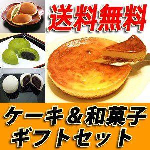 送料無料 選べる!チーズケーキと和菓子セットギフト(ギフト 人気 プレゼント 限定 詰め合わせ 贈答 贈り物)|cafe-enishida