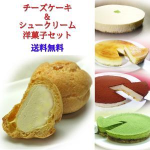 送料無料 選べる!チーズケーキと洋菓子セット(ギフト 数量限定 詰め合わせ)|cafe-enishida