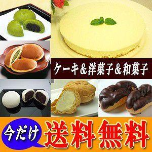 送料無料 選べる!チーズケーキと洋菓子・和菓子セット(ギフト 人気 詰め合わせ 贈答 御祝 御礼 のし対応)|cafe-enishida