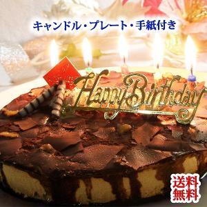 クリスマスケーキ フロマージュ・ショコラ・リッチェ(チョコレ...
