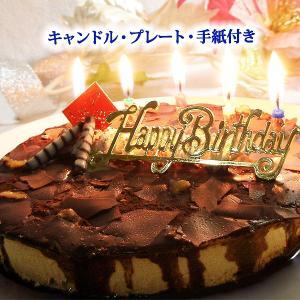 ★送料無料★ローソク・プレート・手紙付★ 誕生日ケーキ バースデーケーキ チョコレート チーズケーキ...