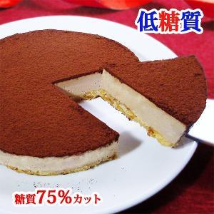 低糖質 生チョコレアチーズケーキ(糖質75%カット チョコレ...