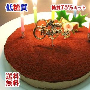 ★送料無料★低糖質 生チョコレアチーズケーキ★  ローソク・誕生日(Xmas)プレート・メッセージカ...