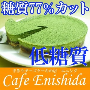 低糖質 スイーツ 抹茶チーズケーキ(糖質77%カット ケーキ 5号 糖質制限 砂糖不使用 スイーツ ...