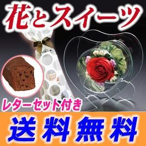 (ポイント15倍) 花とスイーツセット プリザーブドフラワー(ハート型)(バラ)&熟成ケーキ(誕生日 記念日 高級 ギフト プレゼント)|cafe-enishida