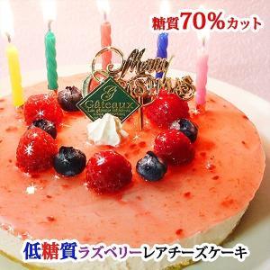 誕生日ケーキ 低糖質 ラズベリーチーズケーキ(糖質70%カッ...
