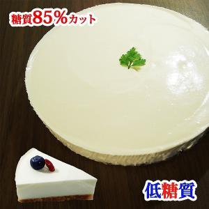 低糖質 レアチーズケーキ(糖質85%カット チーズケーキ 5...