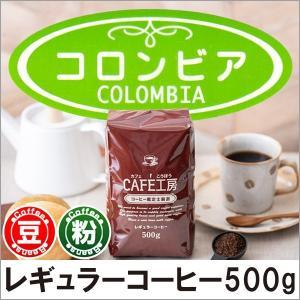 レギュラーコーヒー コロンビア500g(粉) 酸味のなかに深いコクのある、味わい深いコーヒー。 ミル...
