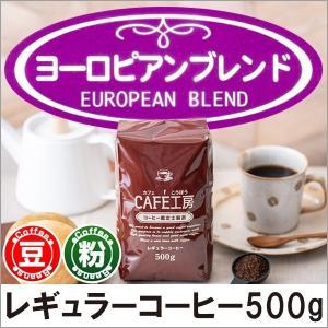 レギュラーコーヒー ヨーロピアンブレンド(粉)500g 苦味とコクが特徴的な深煎りコーヒー。 ミルク...
