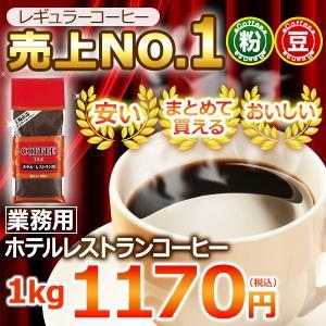 レギュラーコーヒー 業務用ホテルレストランコーヒー1kg(豆 のまま)   (珈琲 コーヒー)...