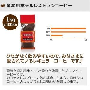 レギュラーコーヒー  粉・中挽き 業務用ホテルレストランコーヒー1kg   珈琲 コーヒー|cafe|03