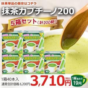 スティックコーヒー 抹茶カプチーノ200杯