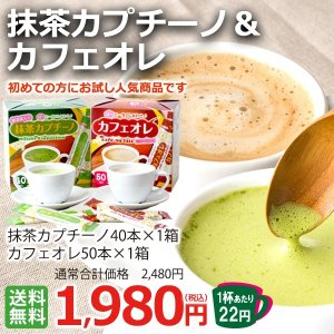 【送料無料】お試しスティックコーヒー (抹茶カプチーノ&カフェオレスティック) 各1箱 計90杯