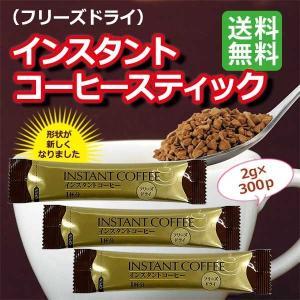 送料無料 インスタントコーヒースティック(フリーズドライ)2...