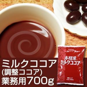 ミルクココア700g(業務用)(調整ココア)