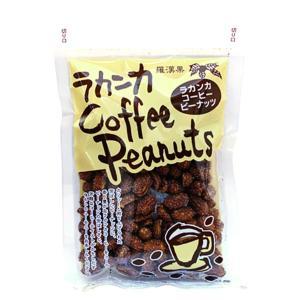 180g羅漢果(らかんか)コーヒーピーナッツ